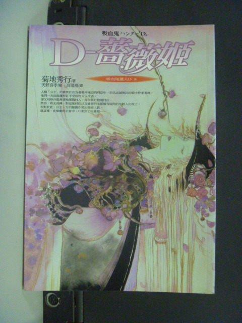 【書寶二手書T7/一般小說_GHI】吸血鬼獵人D8:D-薔薇姬_高胤喨, 菊地秀行