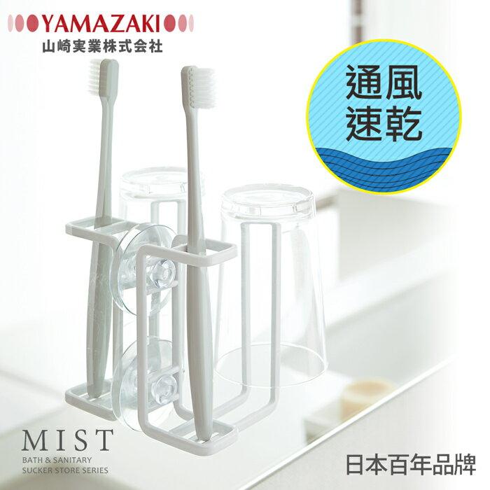【YAMAZAKI】MIST吸盤式牙刷兩用杯架★浴室/牙刷架/雜物收納/創意小物