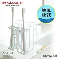 日本【YAMAZAKI】MIST吸盤式牙刷兩用杯架★浴室/牙刷架/雜物收納/創意小物