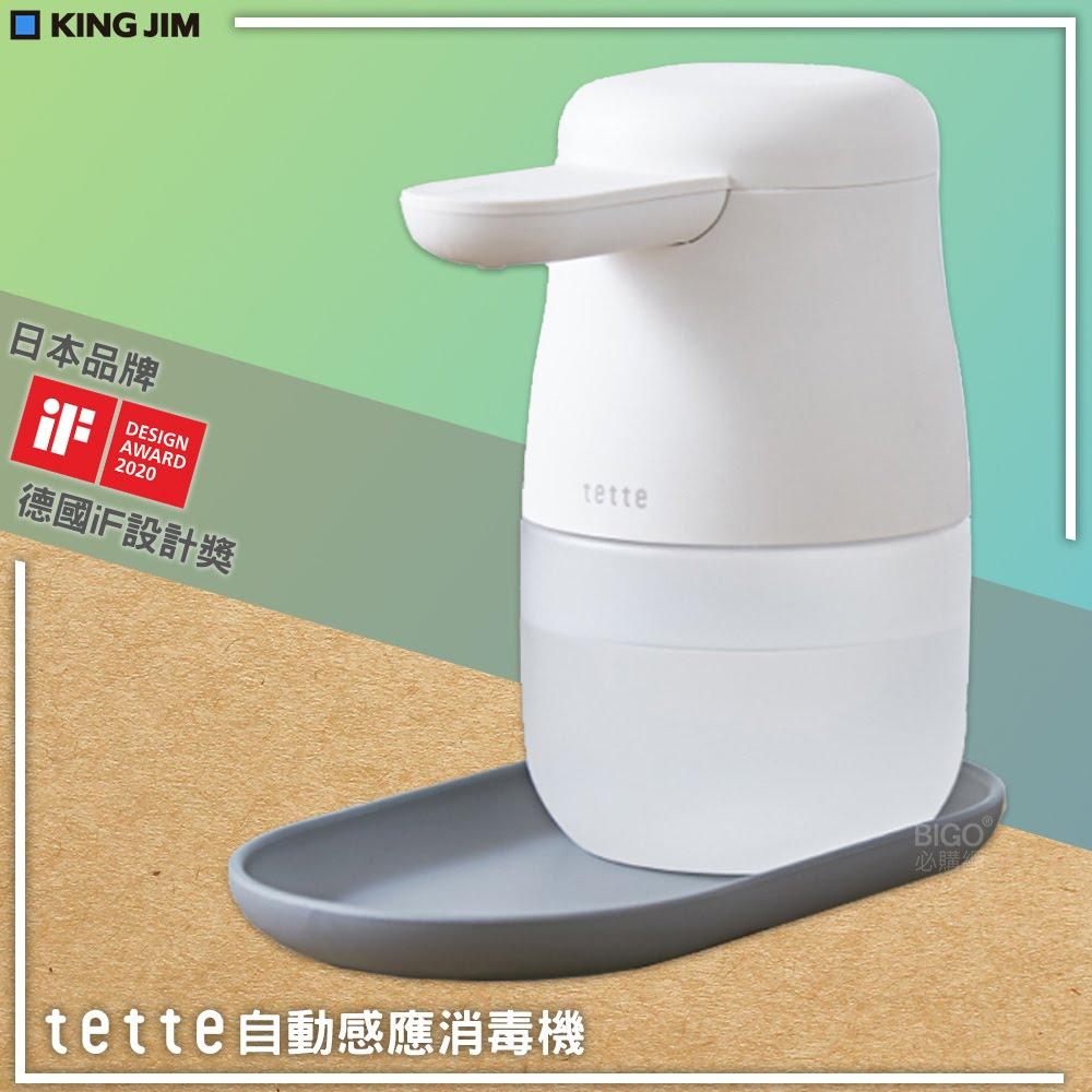 日本熱銷~KING JIM tette TE500 自動感應消毒器 乾洗手機 噴霧機 酒精機 給皂機 洗手機 防疫