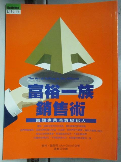 【書寶二手書T1/行銷_HID】富裕一族銷售術-當個專業消費經紀人_麥特歐斯里