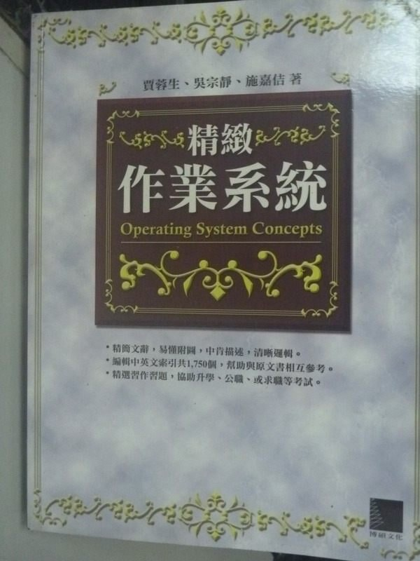 【書寶二手書T6/大學資訊_XEM】精緻作業系統_賈蓉生
