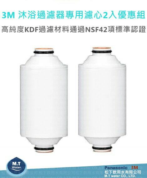 3M 沐浴過濾器專用濾心2入優惠組 洽詢專線:(05)2911373