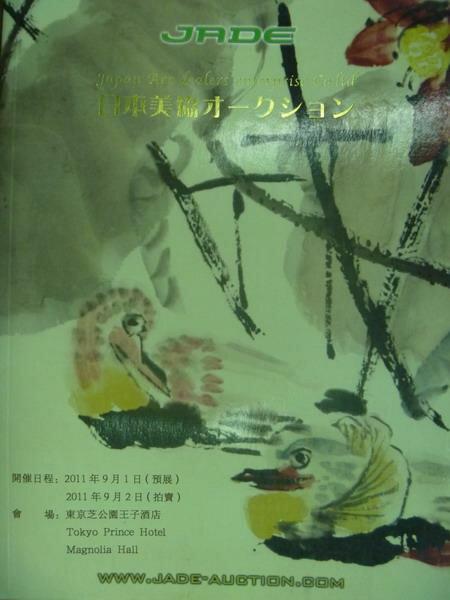 【書寶二手書T3/收藏_XBA】JADE日本美協_2011/9/2