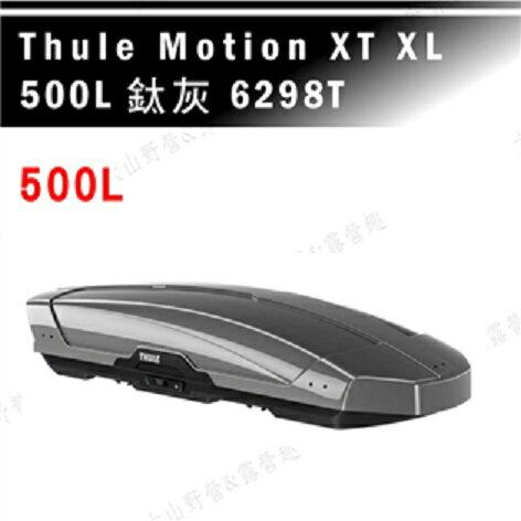 【露營趣】安坑THULEMotionXTXL500L6298T灰車頂箱行李箱旅行箱漢堡