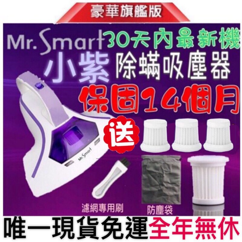 ✈️小紫大全配 再送3濾心 免運 現貨 快出✈️✨Mr.Smart 塵蟎吸塵機  UV紫外線 除蟎機 除蟎吸塵器