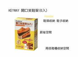 【尋寶趣】KEYWAY 開口笑鞋架(6入) 鞋類收納 鞋子收納 節省空間 兩倍鞋櫃收納空間 台灣製造 P500256