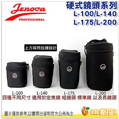 JENOVA 吉尼佛 L-100 硬式鏡頭系列 公司貨 鏡頭袋 L-140 L-175 L-200