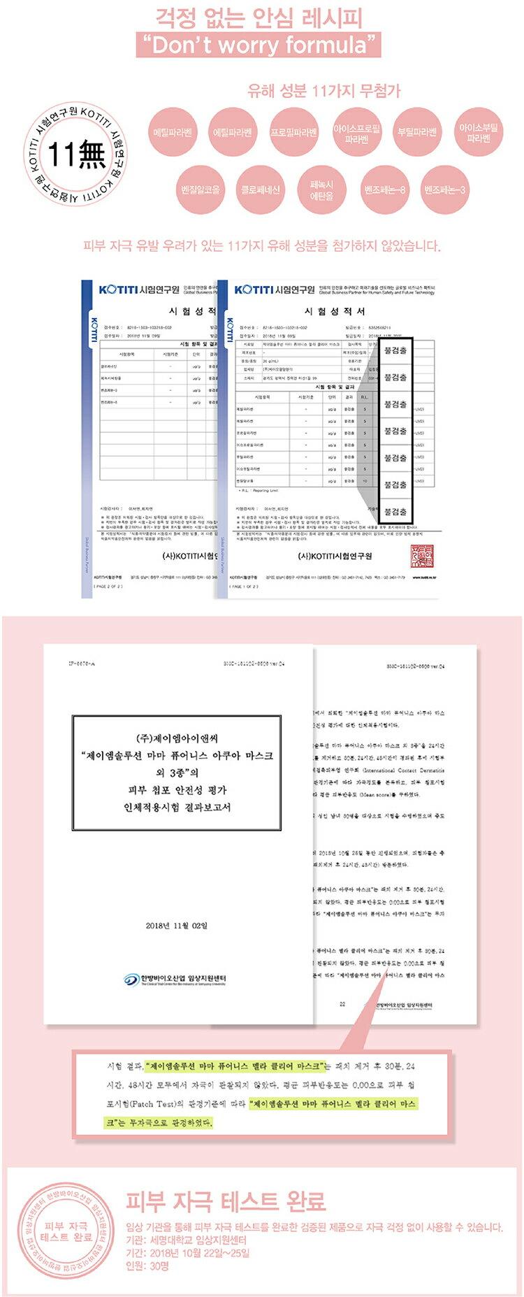 【韓國正品!嬰兒面膜 / 單片】JM solution 寶寶面膜 韓國 純淨面膜 面膜 korea 7