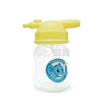 佳貝恩創意象噴霧器 沖洗清潔瓶