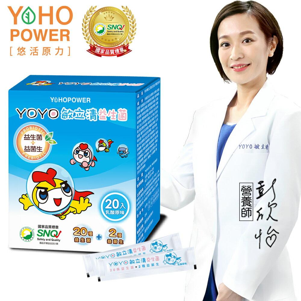 悠活原力 保護力提升組(YOYO敏立清益生菌 乳酸原味+小悠活 兒童多醣體咀嚼錠)