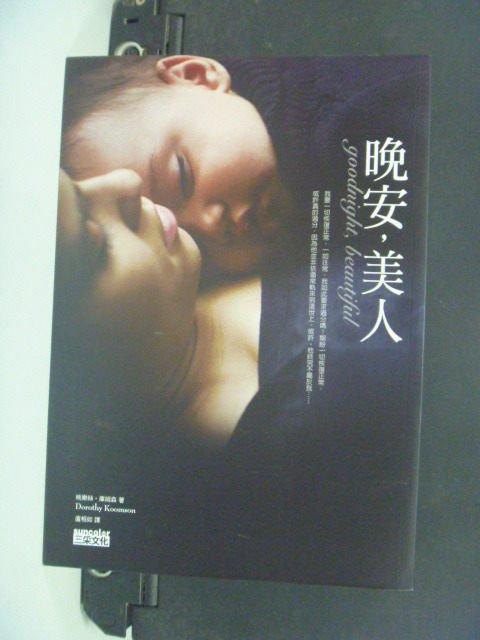 【書寶二手書T5/翻譯小說_OHO】晚安,美人_盧相如, 桃樂絲‧庫姆森