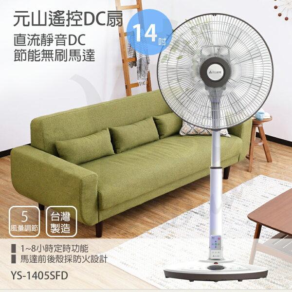 【元山】14吋遙控DC省電風扇立扇節能風扇靜音風扇定時風扇YS-1405SFD