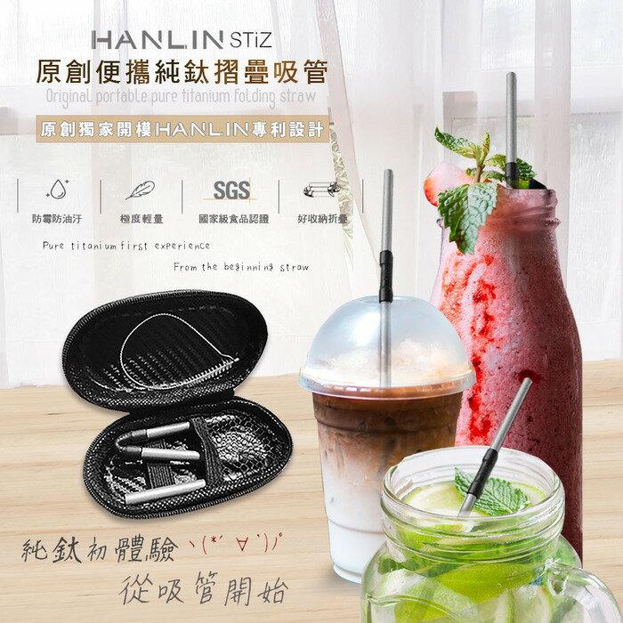 HANLIN-STiZ 環保便攜 純鈦折疊細吸管【風雅小舖】