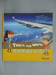 【書寶二手書T6/語言學習_JMV】英文旅遊趴趴走_王友君等