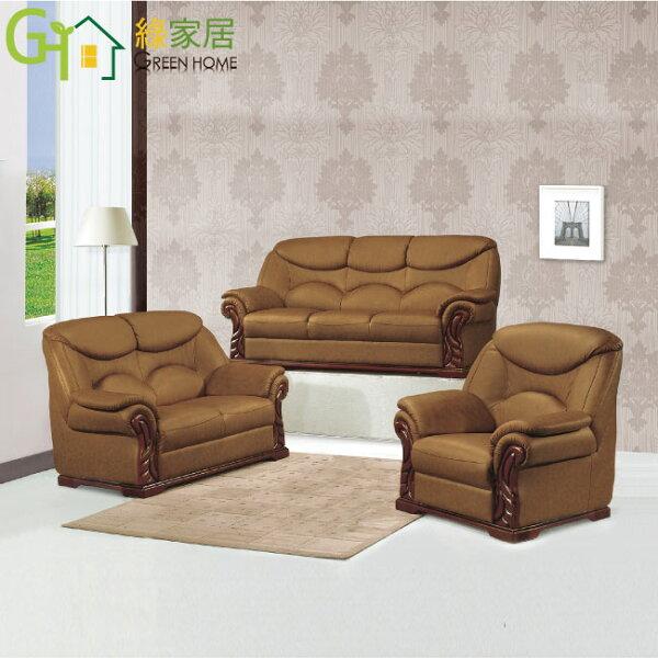 【綠家居】克朵時尚半牛皮革獨立筒沙發組合(1+2+3人座)