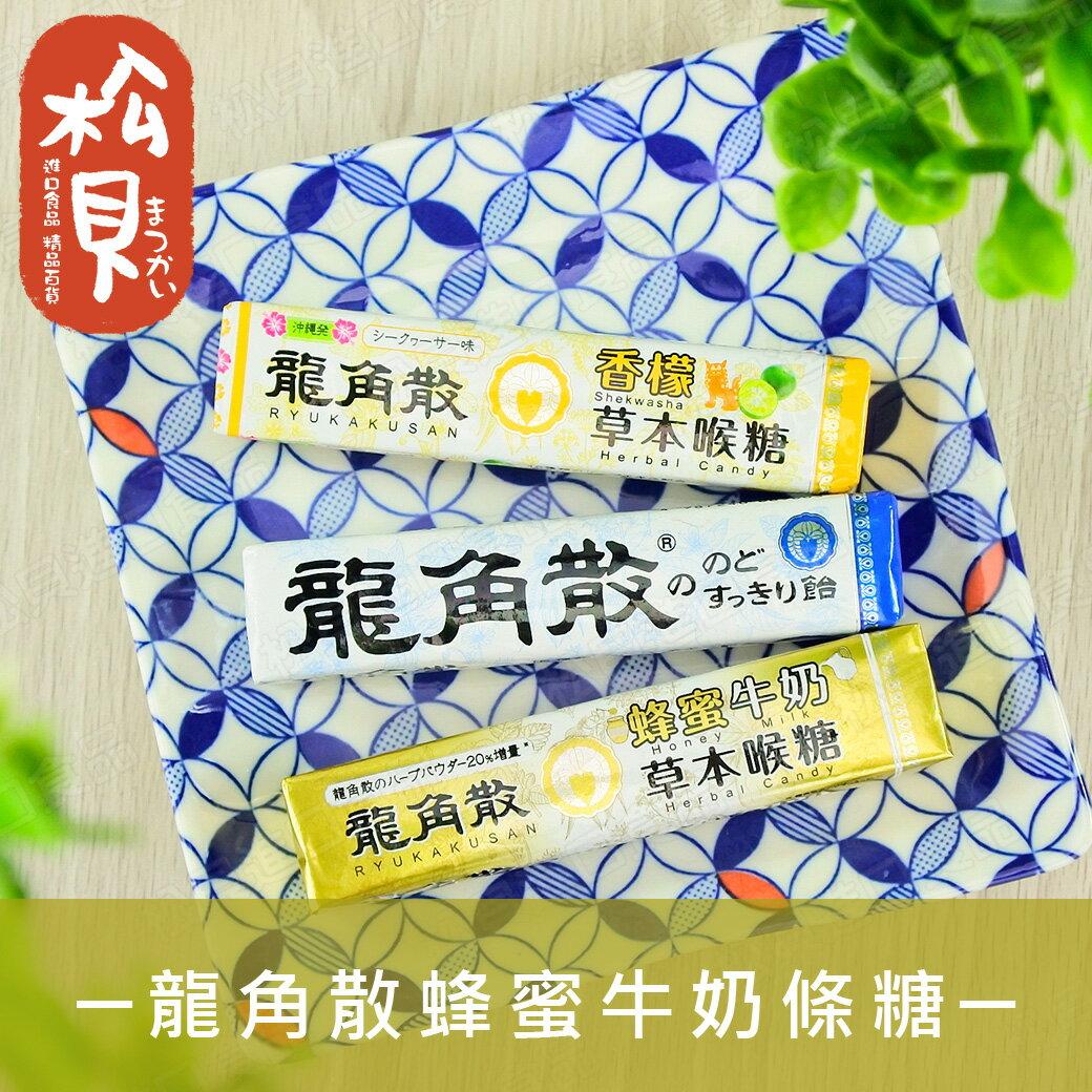 《松貝》龍角散蜂蜜條糖40g【4987240608240】cc76