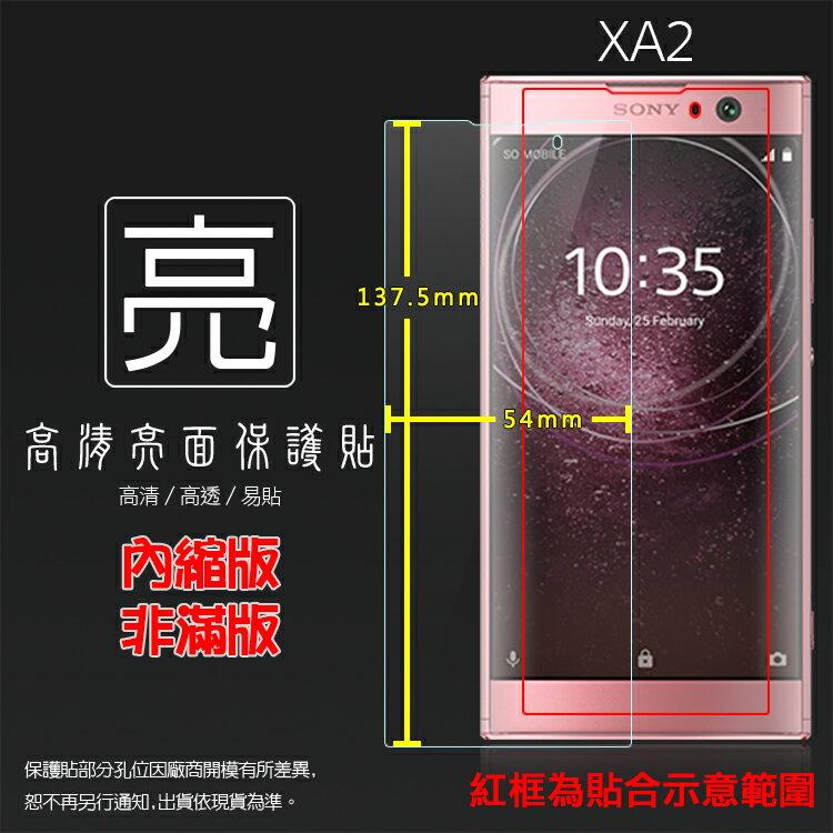 亮面螢幕保護貼 Sony Xperia XA2 H4133 保護貼 亮貼 亮面貼 保護膜