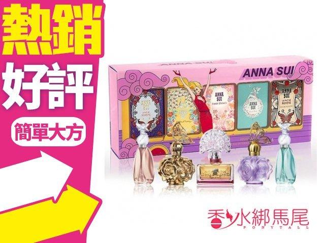 ANNA SUI 安娜蘇 華麗航空 迷你小香 香水禮盒(4ml*5入)◐香水綁馬尾◐