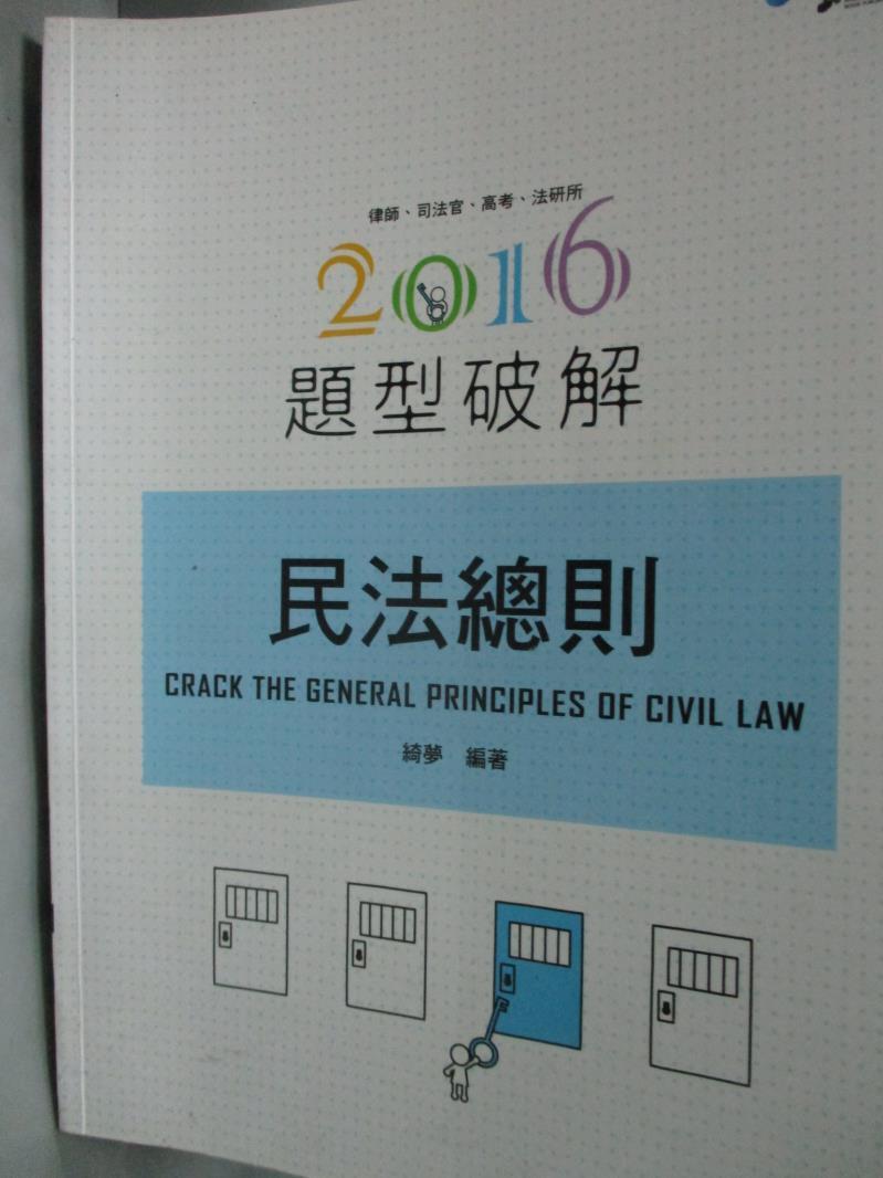 【書寶 書T8/進修考試_WGQ】2016律師司法-民法總則.題型破解_綺夢