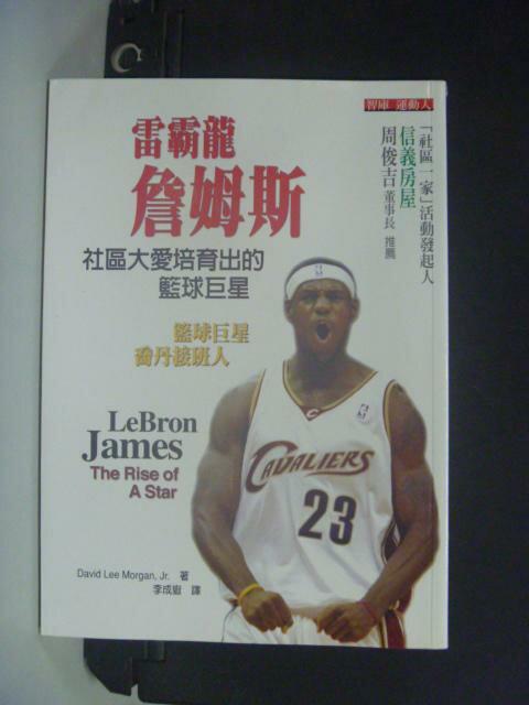 【書寶二手書T9/傳記_NGN】雷霸龍詹姆斯:社區大愛培育出的籃球巨星L_李成嶽