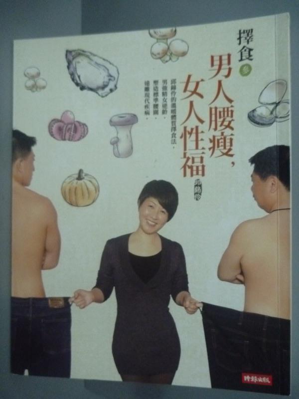 ~書寶 書T1/養生_KKY~擇食參~男人腰瘦女人性福_邱錦伶