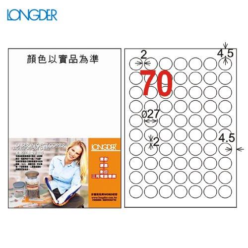 必購網:必購網【longder龍德】電腦標籤紙70格圓形標籤LD-822-W-A白色105張貼紙兩盒免運