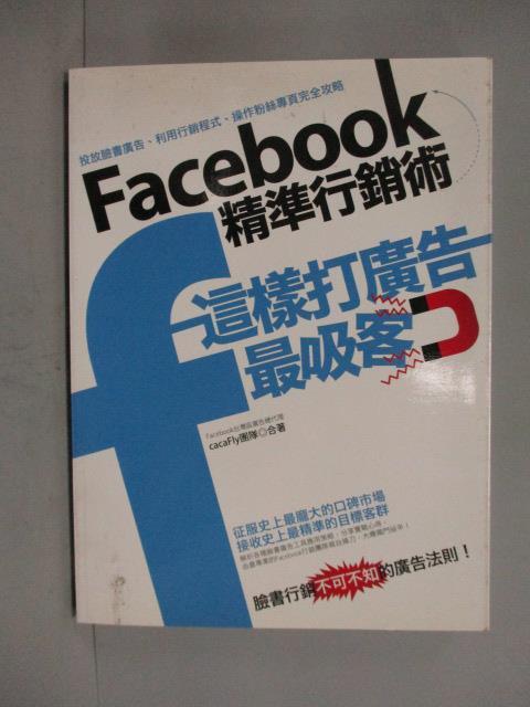 ~書寶 書T1/ _ZED~Facebook精準行銷術~這樣打廣告最吸客_cacaFly團