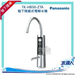 Panasonic 國際牌鹼性離子整水器/電解水機/公司貨/ TK-HB50-ZTA/廚下型/隱藏式