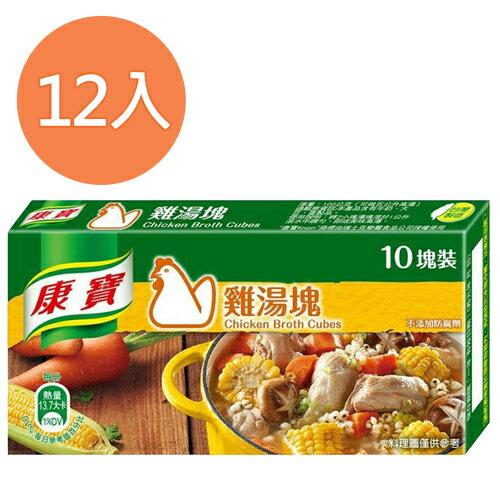康寶 雞湯塊(10塊裝) 100g (12盒)/組