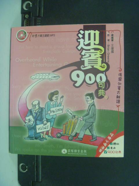 【書寶二手書T9/語言學習_HLJ】迎賓900句典(1MP3)_Brian Greene