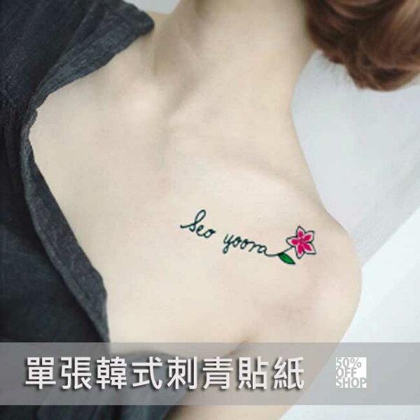 50%OFFSHOP單張小清新男女紋身貼(款式1-30)【AT036925DN】