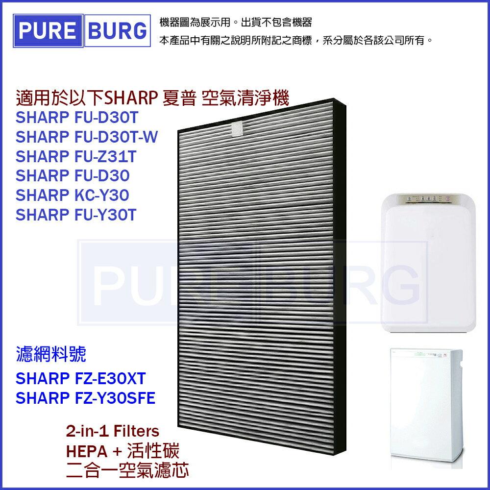 適用SHARP夏普 HEPA含活性碳濾網FU-D30T FU-D30T-W FU-Z31T KC-Y30 FU-Y30T空氣清淨機