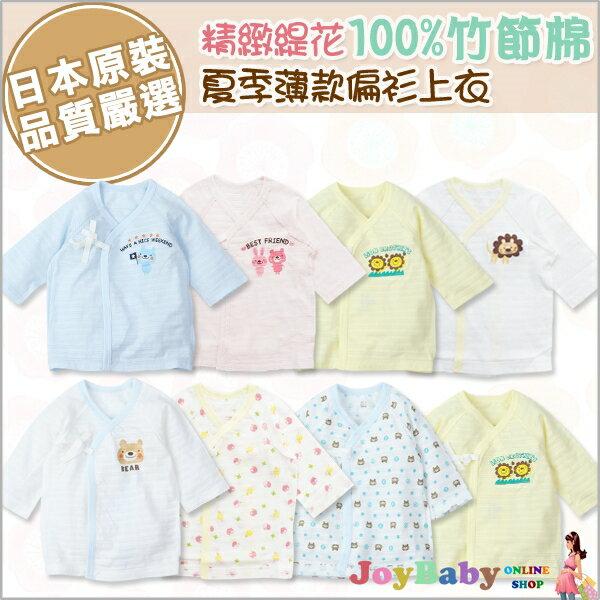 新生兒上衣偏衫夏季超薄竹節棉純棉內搭日本原裝嬰兒短袖睡衣【JoyBaby】