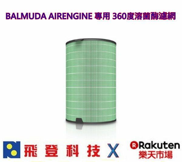 百慕達BALMUDAAIRENGINEEJT-1100SD專用溶菌酶濾網EJT-S200