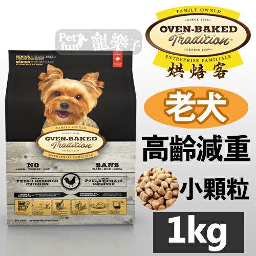 《加拿大Oven-Baked烘焙客》非吃不可-老犬&減肥犬配方(小顆粒)1kg狗飼料