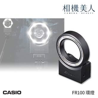 CASIO FR-100 FR100 原廠配件 LED環燈 EAM-7 公司貨 燈圈 環型燈 可調節三種亮度