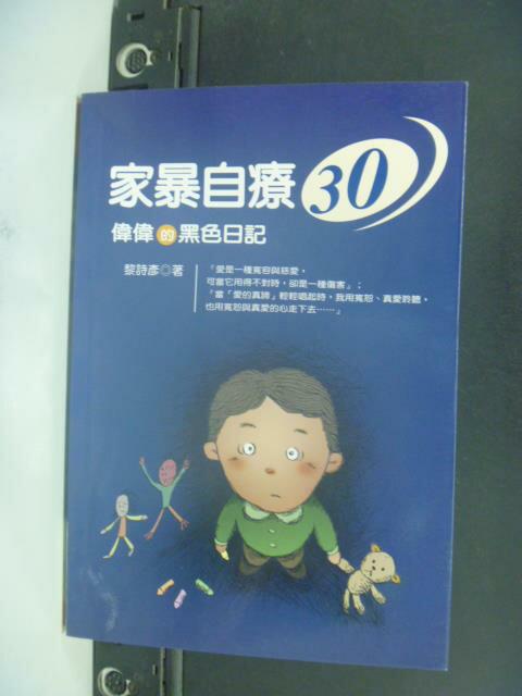 【書寶二手書T2/家庭_OJP】家暴自療30-偉偉的黑色日記_黎詩彥