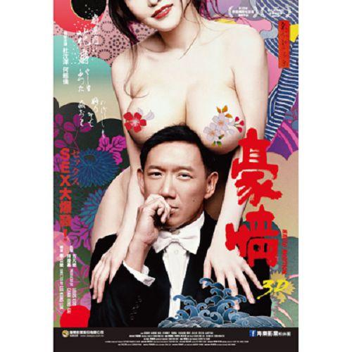 豪情3D DVD 杜汶澤/何超儀 -未滿18歲禁止購買