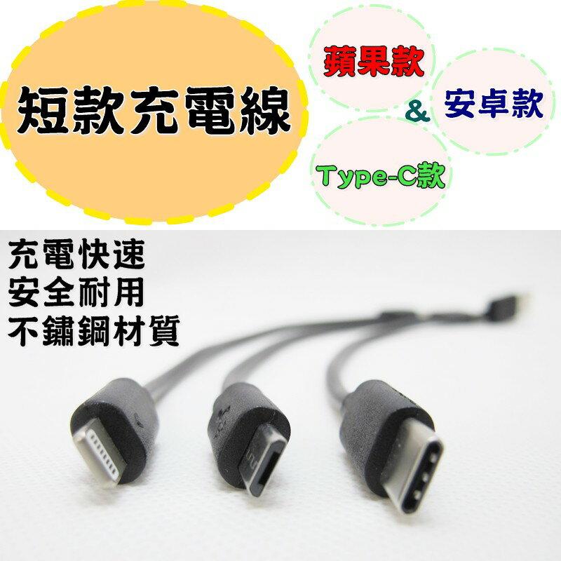 傳輸線 短款充電線 iPhone 安卓 type-c 傳輸線 充電線 數據線 Apple 線 蘋果 oppo 三星