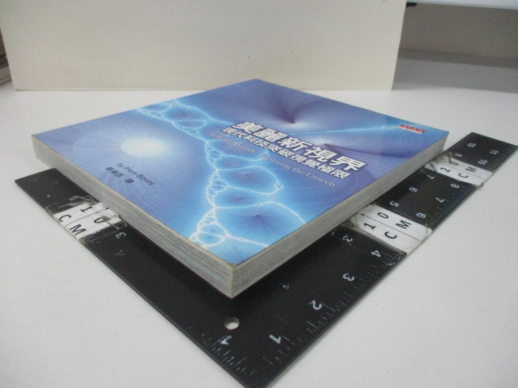【書寶二手書T5/科學_KFH】美麗新視界-現代科技突破視覺極限_畢卓尼