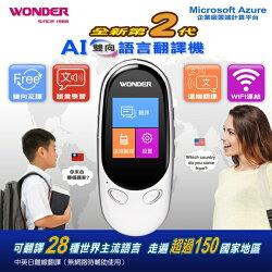 WONDER 旺德 AI雙向語言翻譯機 WM-T02W