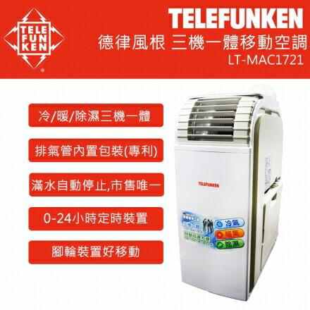 【德律風根】三機一體移動空調 LT-MAC1721 (★ 四季皆可用免收納 ★)