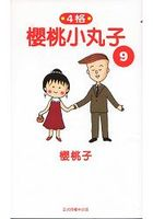 櫻桃小丸子漫畫書推薦到櫻桃小丸子9就在樂天書城推薦櫻桃小丸子漫畫書