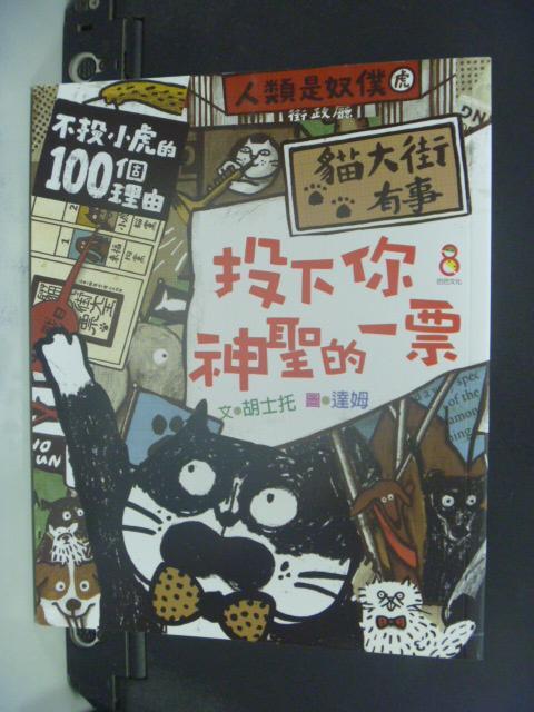 【書寶二手書T6/兒童文學_LDA】貓大街有事:投下你神聖的一票_胡士托