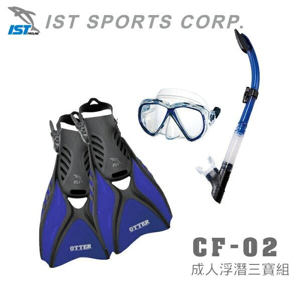 【速捷戶外】ISTCF-02浮潛套裝成人浮潛三寶組(藍色)CF02,潛水.蛙鏡,浮潛潛水