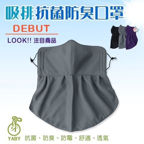 【esoxshop】吸濕排汗 防曬 抗菌防臭透氣護頸口罩 台灣製 芽比 YABY