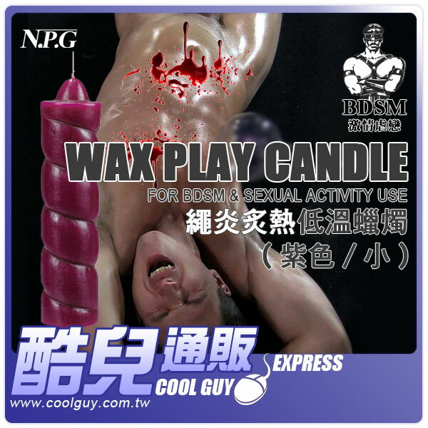 【紫色/小】日本 NPG 繩炎炙熱低溫蠟燭 WAX PLAY CANDLE For BDSM & Sexual Activity Use 日本原裝進口