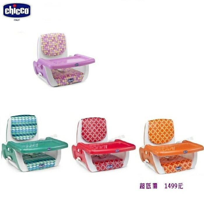 ^~美馨兒^~ 義大利 Chicco ~ Mode攜帶式兒童餐椅座墊 攜帶型餐椅 ^(四色