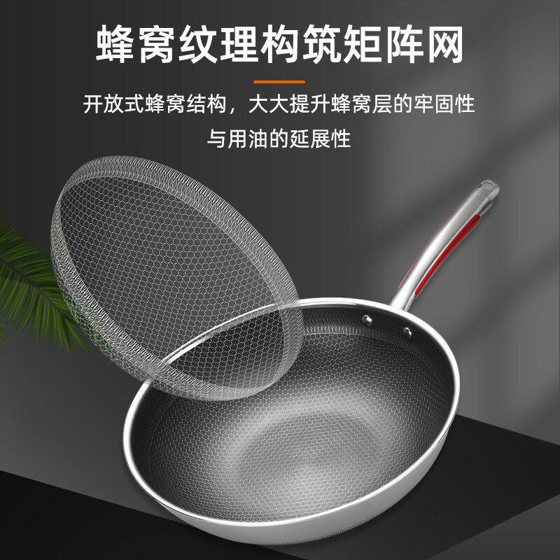 316不銹鋼炒鍋雙面蜂窩不粘鍋多功能家用304無涂層